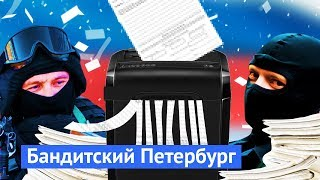 Lawlessness of the election process in St. Petersburg