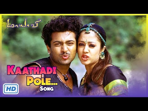 Suriya Tamil Hits | Kaathadi Pole Song | Mayavi Movie Songs | Suriya | Jyothika | Devi Sri Prasad