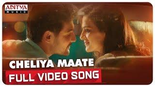 Cheliya Maate Full Video Song || Jodi Video Songs || Aadi, Shraddha Srinath || Phani Kalyan