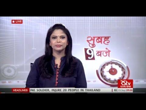Hindi News Bulletin | हिंदी समाचार बुलेटिन – Sept 15, 2017 (9 am)