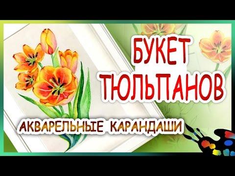 Секреты сборки букета тюльпанов/Мастер классиз YouTube · С высокой четкостью · Длительность: 16 мин7 с  · Просмотры: более 19.000 · отправлено: 16.03.2015 · кем отправлено: Кристина Бойко