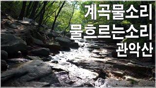계곡물소리 물흐르는소리 - 자연의소리 -6시간