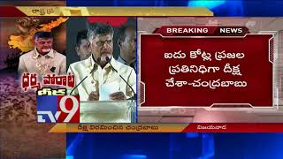 AP CM Chandrababu speech after Dharma Porata Deeksha || Part 2 TV9