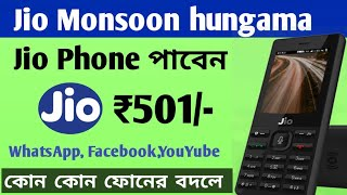 JioPhone monsoon hangama exchange offer started with 6 month plan