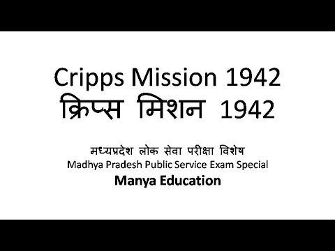 Cripps Mission 1942 | क्रिप्स मिशन 1942 | MPPSC 2018