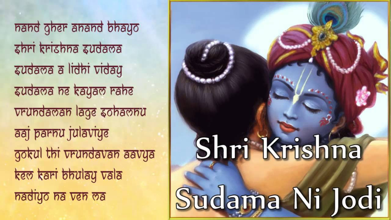 New Friendship Dav Krishna Sudama Blessings Photo for free download