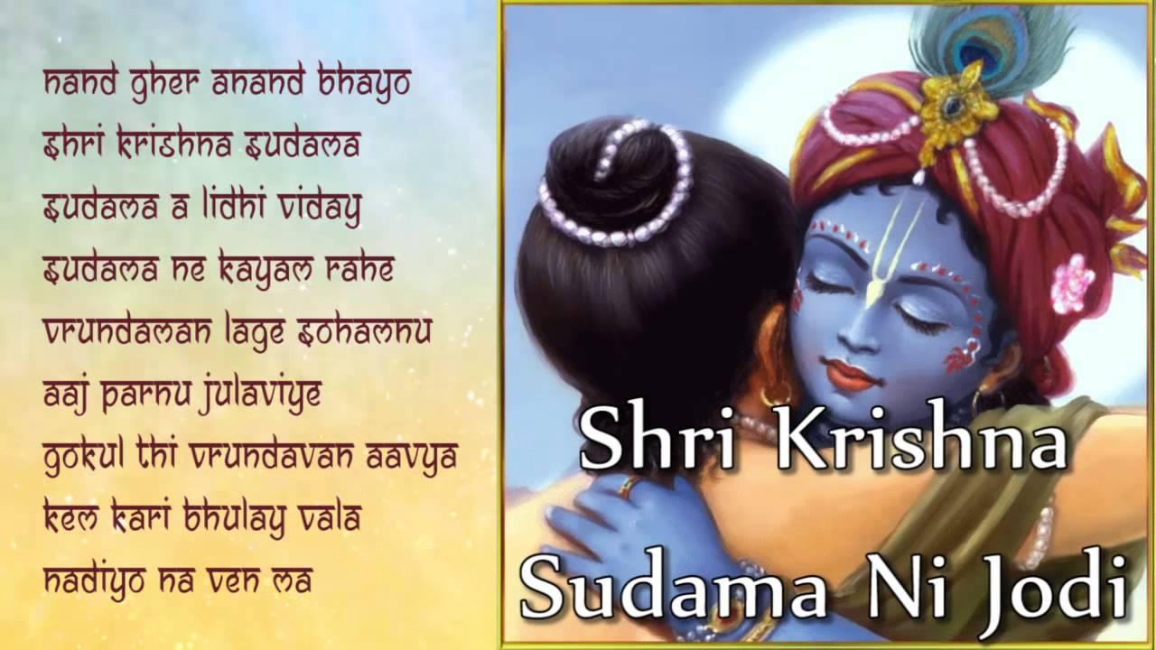 New Friendship Dav Krishna Sudama Blessings Photo for free download