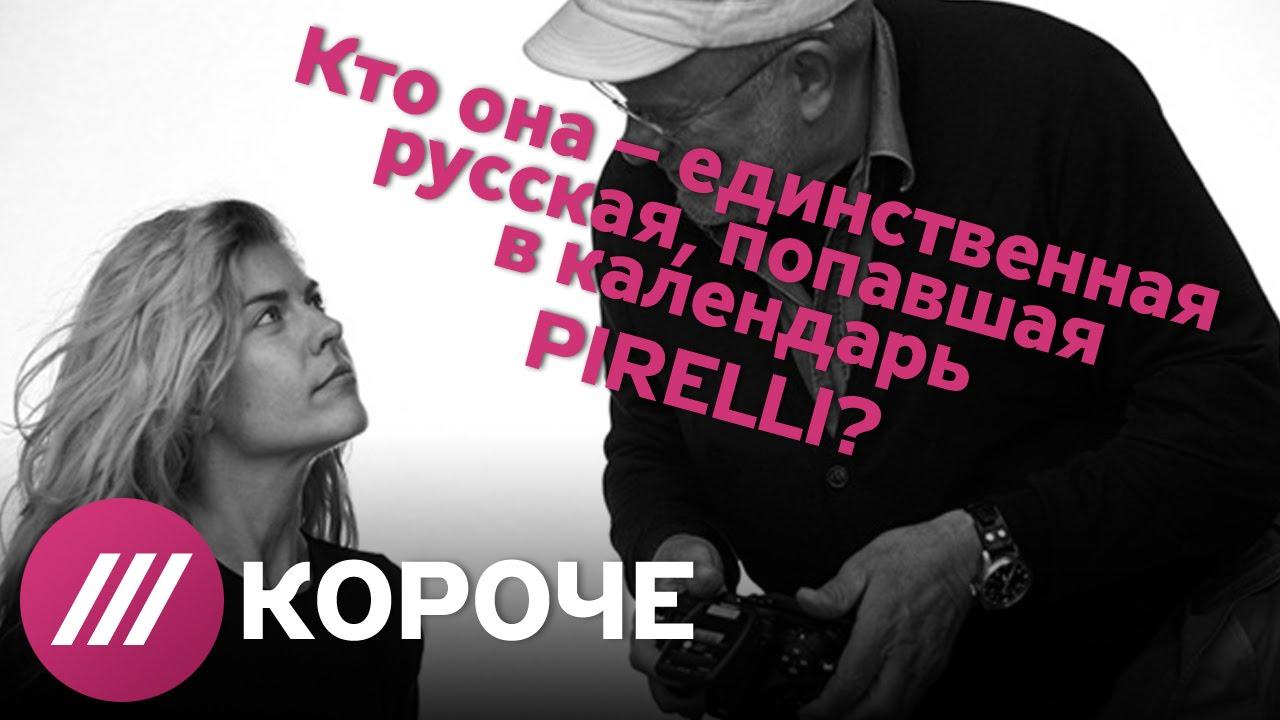 Кто она — единственная россиянка в новом календаре Pirelli