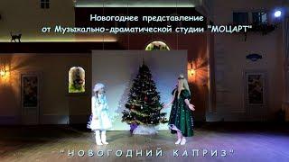 """Супер-шоу """"Новогодний каприз"""" для детей"""