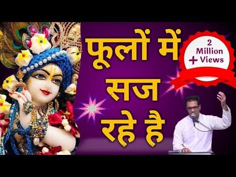 Phoolon Mein Saj Rahe Hai - फूलों में सज रहे है श्री वृन्दावन बिहारी - Manish Bodwani