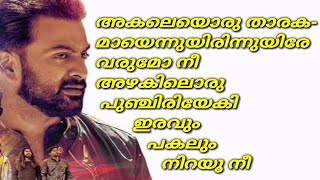 Akale song lyrics|nine movie|Prithviraj songs|Malayalam latest songs|Akale oru tharakamayi song
