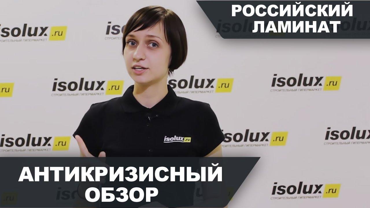 Российский ламинат: антикризисный обзор - YouTube