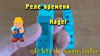 Реле времени Hager - обзор