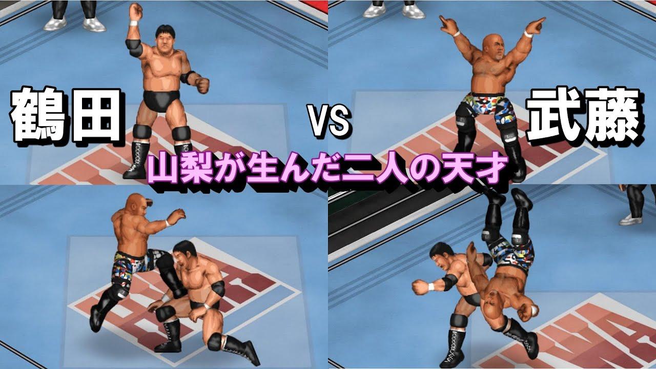 【ファイプロW】武藤敬司 VS ジャンボ鶴田 FPW Keiji Muto vs Jumbo Tsuruta