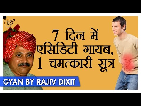 Rajiv Dixit - पानी का 1 सूत्र जो मिटा दे Gas, Acidity की समस्या | How To Cure Acidity in Hindi