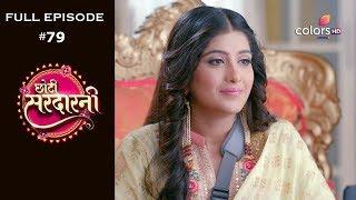 Choti Sarrdaarni - 15th October 2019 - छोटी सरदारनी - Full Episode