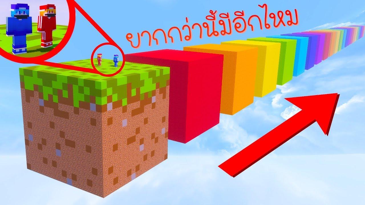 แมพกระโดดคู่เกรียนมหาประลัย (Minecraft Parkour Map) [1/2]