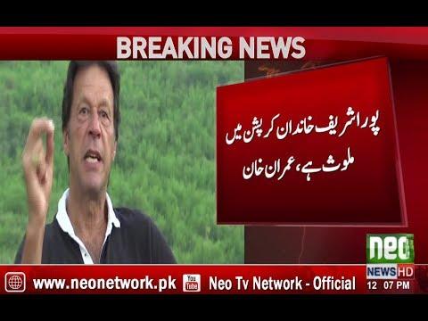 Nawaz Family Is Corrupt ,Imran Khan