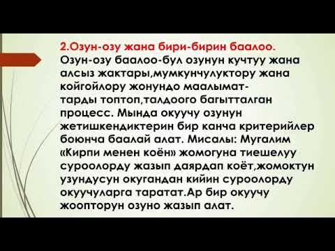 Мамбетова М. Кайтарым байланыш