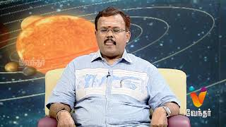 Jodhida Neeram – Vendhar tv Program