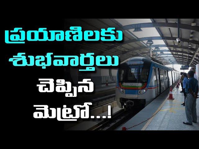 Metro train to shamsabad airport