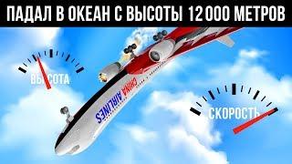 Самолет камнем падал в океан с высоты 12000 метров