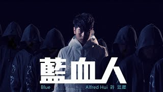 許廷鏗 Alfred Hui - 藍血人 Blue (Official Music Video)