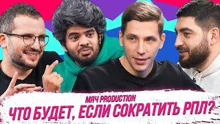 Мяч Production сокращение РПЛ возвращение Широкова на Матч ТВ слив контракта Месси Поз и Кос