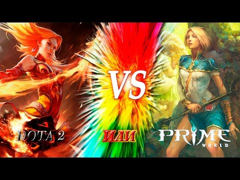 видео: dota 2 vs prime world #Игроfrends