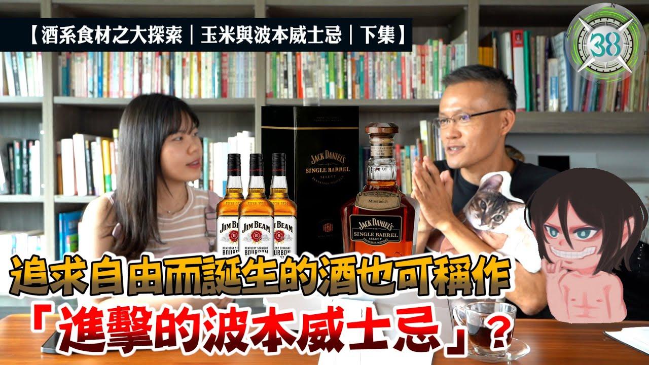 追求自由而誕生的酒 可稱作「進擊的波本威士忌」?【酒系食材之大探索|玉米與波本威士忌|下集】