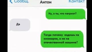 4  Прикольные СМС