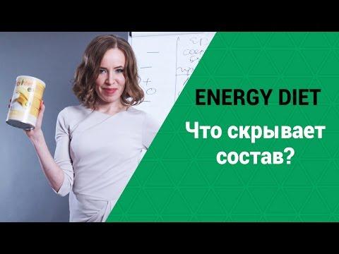 Energy Diet Что скрывает состав? Секреты состава Энерджи Диет