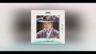 [1시간] 시우민 (XIUMIN) - 나의 유일한 너에게 (철인왕후 OST Part. 7)
