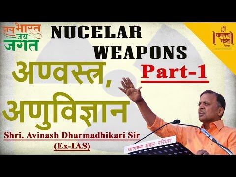 Jai Bharat Jai Jagat | Nuclear Weapons (Anvastre) | Avinash Dharmadhikari (Ex-IAS)