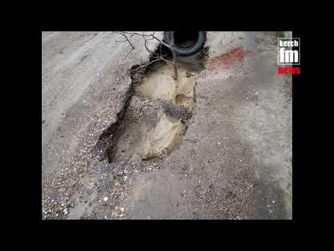 Kerch.FM: Провалился участок дороги