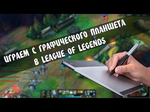 Играем  с графического планшета в League of Legends [Full game]