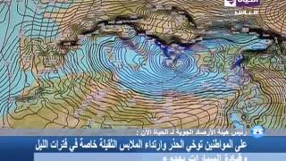 """الحياة الآن - تعليمات رئيس هيئة الأرصاد الجوية للمواطنين لمواجهة موجة الأمطار القادمة اليوم وغدا"""""""