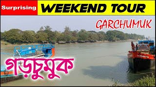 Garchumuk Howrah | Weekend Tour Near Kolkata | Riverside Weekend Tour