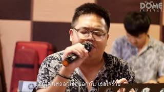หลอก - NICECNX | Dome Jaruwat