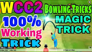 Wcc2 Bowling Tricks 2018 | How to Take Wicket in World Cricket Championship 2