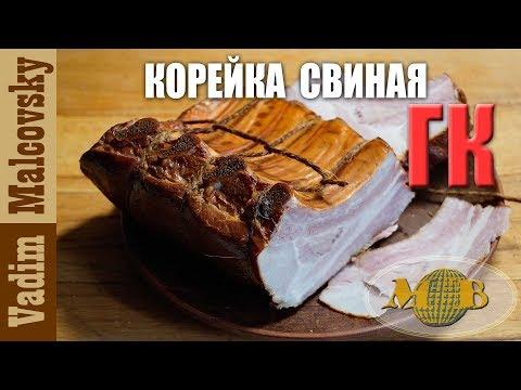 Рецепт Корейка свиная горячего копчения или как закоптить корейку. Мальковский Вадим