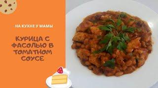 Сытная курица с фасолью в томатном соусе