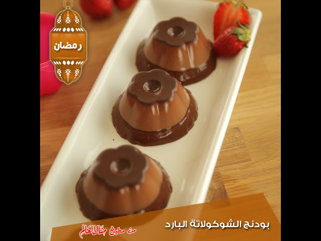 بودنج الشوكولاتة البارد-  مطبخ منال العالم رمضان 2015
