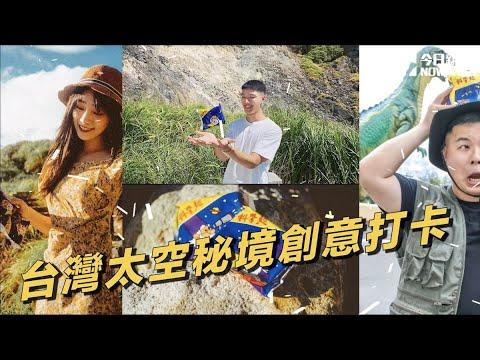 台灣奇幻秘境有如外太空 網讚:「台灣美得不科學!」