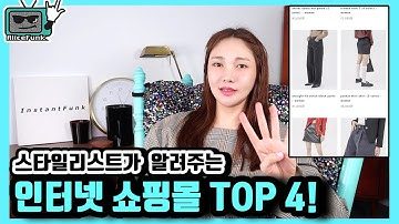 스타일리스트는 쇼핑 어디서 해요?..진또배기(?) 쇼핑사이트 TOP 4 알랴줌!!