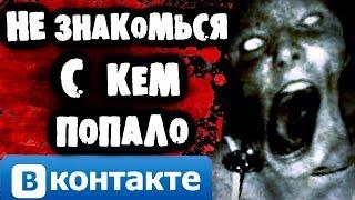 СТРАШИЛКИ НА НОЧЬ - Не знакомься с кем попало Вконтакте
