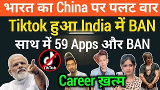 Tiktok Ban In India 😳| Indian Government Ban 59 Chinese Apps In India | Tiktok Ban Confirm News