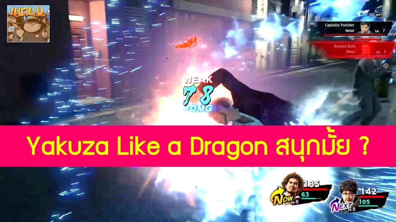 Yakuza Like a Dragon เล่นแล้วสนุกมั้ย น่าซื้อมาเล่นรึเปล่า ? (ไม่เล่าเนื้อเรื่อง ไม่สปอยล์)