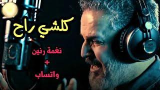 نغمة رنين + واتساب _ باسم الكربلائي - كلشي راح   2018