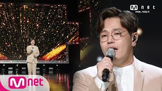 [NA YOON KWON - River of Tears] Comeback Stage | M COUNTDOWN…